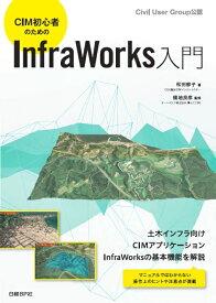 CIM初心者のためのInfraWorks入門 [ 松田 郁子 ]
