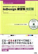 DTPデザイナー&オペレーターのためのInDesign練習帳改訂版