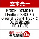 KOICHI DOMOTO 「Endless SHOCK」Original Sound Track 2 (初回限定盤 CD+DVD) [ 堂本光一 ]