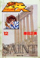 聖闘士星矢(12) (集英社文庫) [ 車田正美 ]