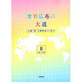 世界広布の大道(2(6巻~10巻))