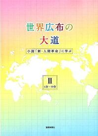 世界広布の大道(2(6巻〜10巻)) 小説「新・人間革命」に学ぶ [ 聖教新聞社報道局 ]