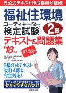 福祉住環境コーディネーター検定試験2級テキスト&問題集('18年版)