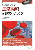 Generalist血液内科診療のススメ