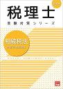 相続税法財産評価問題集(2020年) (税理士受験対策シリーズ) [ 資格の大原税理士講座 ]