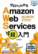 ゼロからわかるAmazon Web Services超入門 はじめてのクラウド
