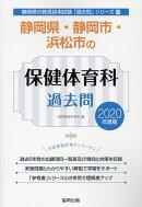 静岡県・静岡市・浜松市の保健体育科過去問(2020年度版)