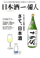 日本酒一個人(VOL.1)