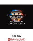 【先着特典】LDH PERFECT YEAR 2020 SPECIAL SHOWCASE RYUJI IMAICHI / HIROOMI TOSAKA(オリジナルクリアファイル)…
