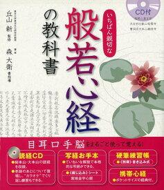 【バーゲン本】いちばん親切な般若心経の教科書 CD付 [ 丘山 新 ]
