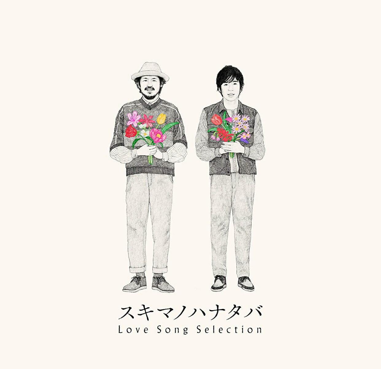 スキマノハナタバ 〜Love Song Selection〜 (初回限定盤 CD+DVD) [ スキマスイッチ ]