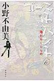 ゴーストハント(6) 海からくるもの (幽BOOKS)