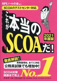 【SCOAのテストセンター対応】これが本当のSCOAだ! 2021年度版 [ SPIノートの会 ]