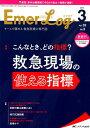 エマログ(第32巻3号(2019 3)) チームで読める救急医療の専門誌 特集:こんなとき、どの指標?救急現場の使える指標