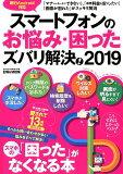 スマートフォンのお悩み・困ったズバリ解決!(2019) (EIWA MOOK らくらく講座 318)