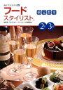 フードスタイリスト検定教本2級・3級 (食のプロになろう) [ 日本フードライセンス国際協会 ]