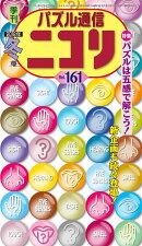 パズル通信ニコリ(Vol.161(2018年 冬)