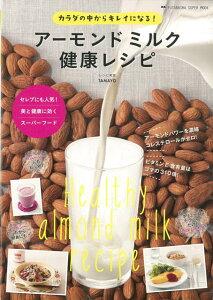 【バーゲン本】アーモンドミルク健康レシピ [ TAMAYO ]