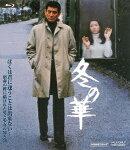 冬の華【Blu-ray】