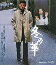 冬の華【Blu-ray】 [ 高倉健 ]