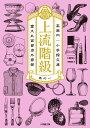 上流階級 富久丸百貨店外商部 (小学館文庫) [ 高殿 円 ]