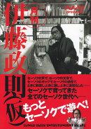 月刊伊藤政則(仮)