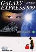 銀河鉄道999(1)
