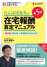 たんぽぽ先生の在宅報酬算定マニュアル 第5版 [ 永井康徳 ]