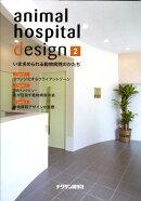 Animal hospital design(2)