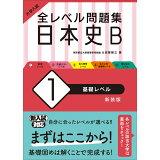 大学入試全レベル問題集日本史B(1)新装版 基礎レベル