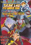 スーパーロボット大戦OG-ジ・インスペクターーRecord of ATX Vol.5 BAD BEAT BUNKER