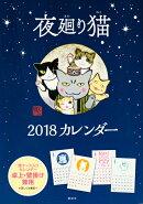 夜廻り猫2018カレンダー