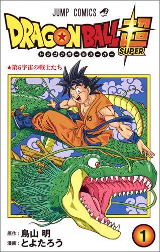 DRAGON BALL超(巻1) 第6宇宙の戦士たち (ジャンプコミックス) [ 鳥山明 ]
