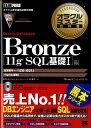 オラクルマスター教科書Bronze(Oracle Database) iStudyオフィシャルガイド [ システム・テクノロジー・アイ ]