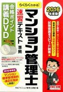 DVD>らくらくわかる!マンション管理士速習テキスト準拠合格ポイント講義DVD(2016年度版)
