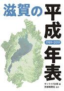 滋賀の平成年表 1989-2019