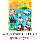 【先着特典】HAPPY HAPPY (初回限定盤B CD+DVD) (ICカードステッカー付き)