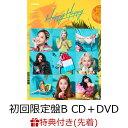 【先着特典】HAPPY HAPPY (初回限定盤B CD+DVD) (ICカードステッカー付き) [ TWICE ]