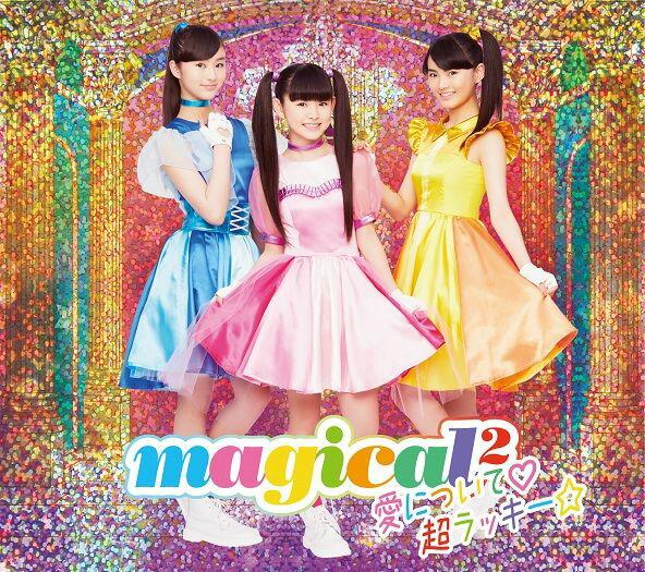 愛について□/超ラッキー☆ (期間生産限定盤 CD+DVD) [ magical2 ]