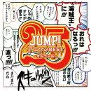JUMP!アニソンBEST Vol.1 〜オルゴールコレクション〜