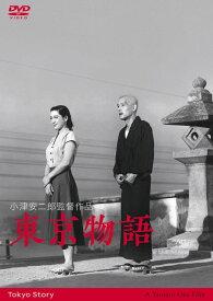 あの頃映画 松竹DVDコレクション 50's Collection::東京物語 [ 笠智衆 ]