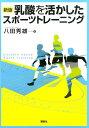 乳酸を活かしたスポーツトレーニング 新版 (KSスポーツ医科学書) [ 八田 秀雄 ]