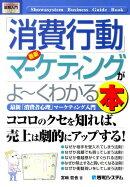 最新「消費行動」マーケティングがよ〜くわかる本