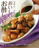 【バーゲン本】おいしいお酢レシピ