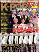 K-POP TOP IDOLS(vol.7)