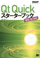 OD>Qt Quickスターターブック