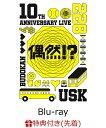 【先着特典】10th Anniversary Live - 偶然?!-(オリジナルステッカー付き)【Blu-ray】 [ 遊助 ]