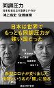 同調圧力 日本社会はなぜ息苦しいのか (講談社現代新書) [ 鴻上 尚史 ]