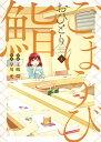 ごほうびおひとり鮨 1 (ヤングジャンプコミックス) [ 王嶋 環 ]