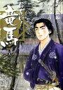 お〜い!竜馬(12)新装版 師走 (ビッグコミックススペシャル) [ 武田鉄矢 ]